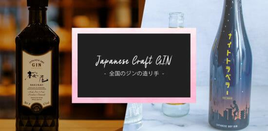 日本全国で造られるクラフトジン - 地域別11の造り手を一挙ご紹介