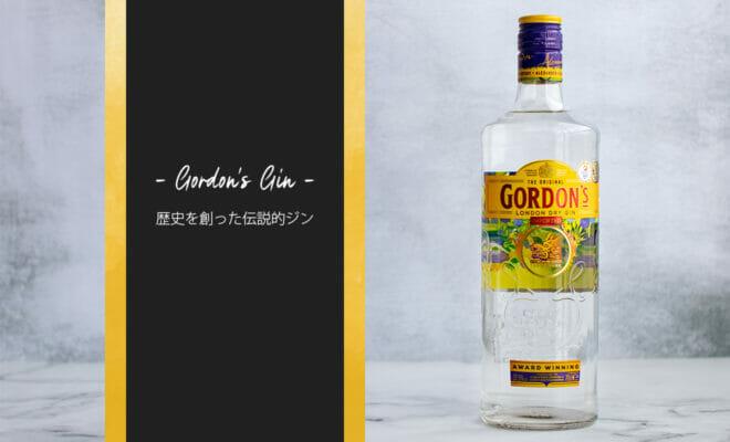 「ゴードン」はジンの歴史を知る上で欠かせないブランド!誕生ストーリーと特徴に迫る