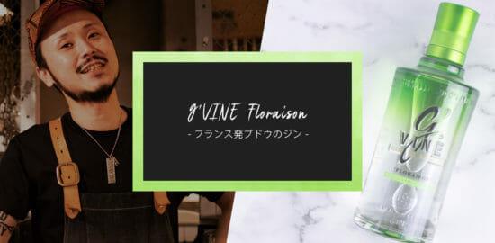 仏産ブドウのジン「ジーヴァイン フロレゾン」の魅力と、プロが教える美味しい飲み方