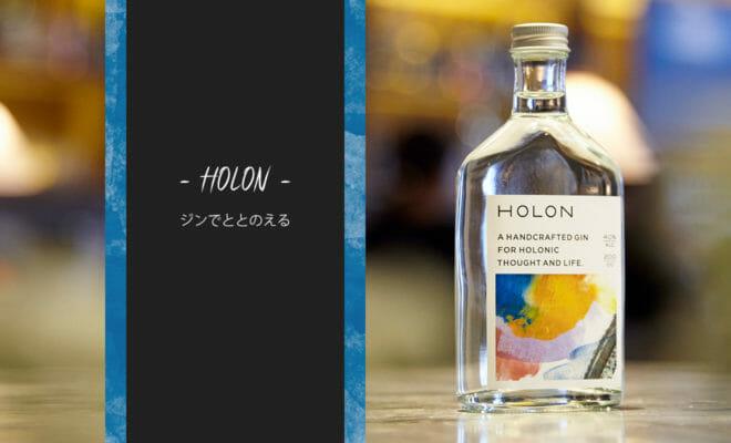 """""""ととのう""""時間に寄り添う、国産クラフトジン「HOLON」が誕生!"""