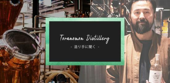 造り手に聞く – 「酒食堂 虎ノ門蒸留所」と「COMMON ジン」の誕生秘話