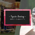 世界のトップバーで人気の「テキーラ」は?セールスランキングTOP10を発表!