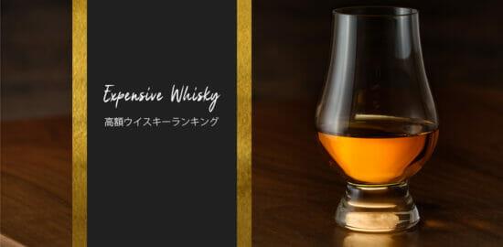 世界で最も高額なウイスキーは?2021版・高額ウイスキーランキングTOP25
