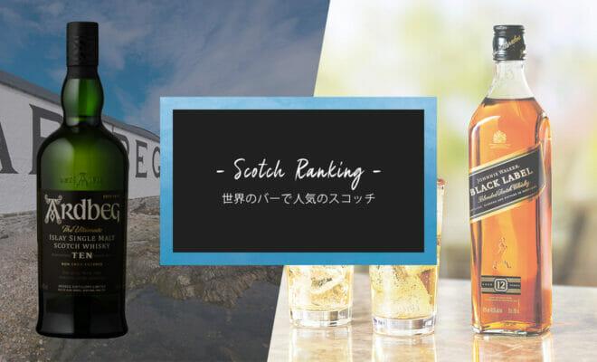 2021版・世界のバー100店で人気の「スコッチ」は?セールスランキングTOP10を発表!