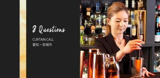 バーテンダーへの8つの質問 – CURTAIN CALL / 愛知県安城市