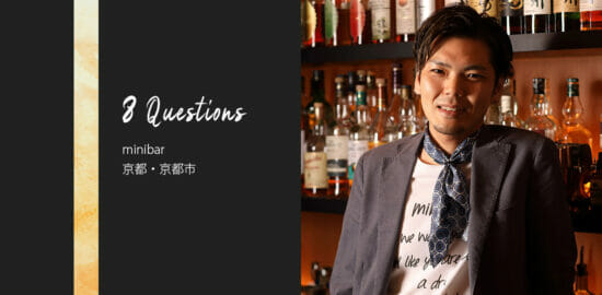 バーテンダーへの8つの質問 - minibar / 京都市