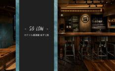 """世界10位のバー擁するSG Groupによる""""カクテル居酒屋""""「ゑすじ郎」が2/10渋谷にオープン!"""