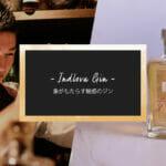 象の糞の植物を使ったクラフトジン「インドラブ」の魅力と、プロに聞く美味しい飲み方