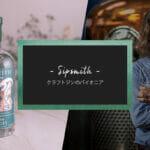 クラフトジンのパイオニア「シップスミス」誕生秘話と、創業者に聞くこだわり〜飲み方のヒント