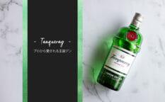 今こそ知っておきたい4大ジンの一つ「タンカレー」、バーテンダーに愛されるジンの特徴とは