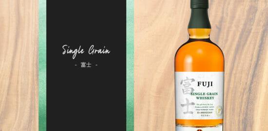「キリン シングルグレーンウイスキー 富士」がついに一般販売をスタート!2/16より全国で発売