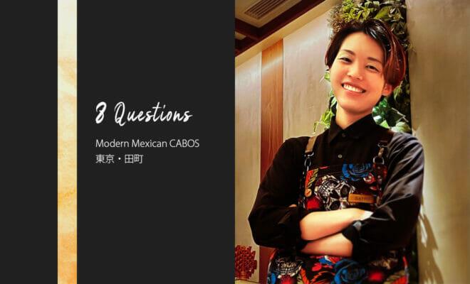 バーテンダーへの8つの質問 – Modern Mexican CABOS / 東京・田町