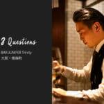 バーテンダーへの8つの質問 - BAR Juniper Trinity / 大阪・南森町