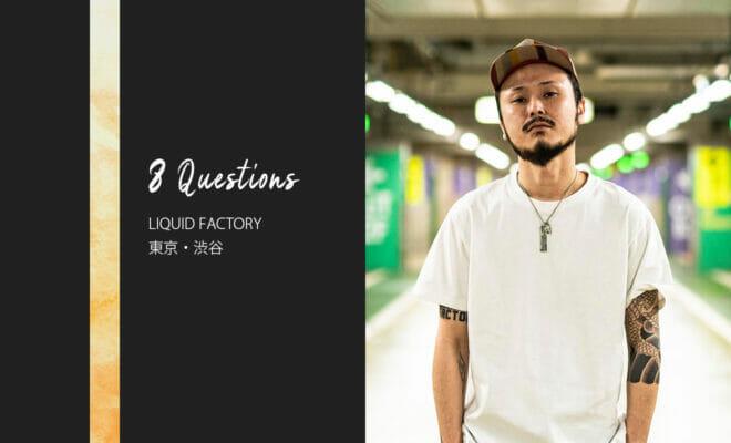 バーテンダーへの8つの質問 – LIQUID FACTORY / 東京・渋谷
