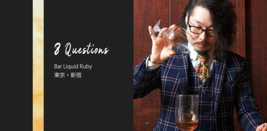 バーテンダーへの8つの質問 – Bar Liquid Ruby / 東京・新宿