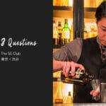 バーテンダーへの8つの質問 – The SG Club / 東京・渋谷