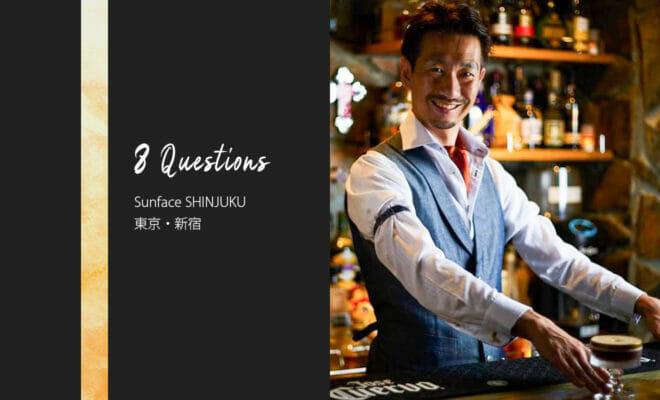 バーテンダーへの8つの質問 – SPIRITS BAR Sunface SHINJUKU / 東京・新宿