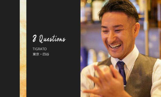 バーテンダーへの8つの質問 – TIGRATO / 東京・四谷
