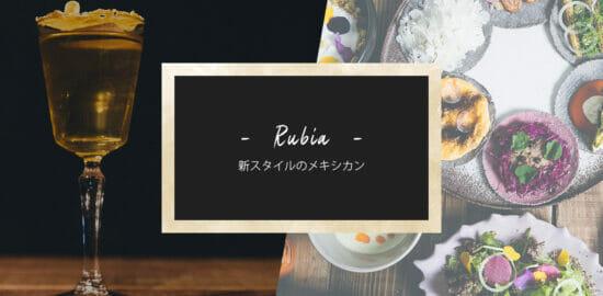 本格的バーを備えたファインメキシカンレストラン「RUBIA」が3/9渋谷にオープン!
