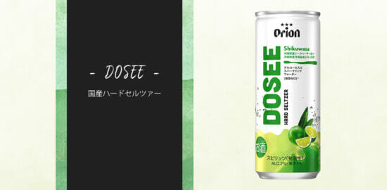 """海外で大人気の""""ハードセルツァー""""、遂に国産が登場!オリオンビールが「DOSEE」を新発売"""