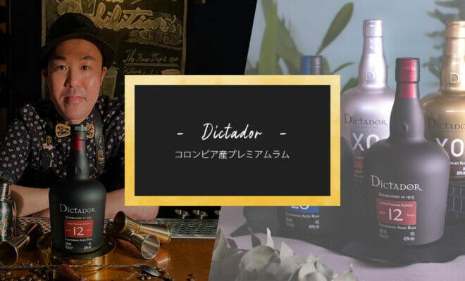 コロンビア産プレミアムラム「ディクタドール」の魅力と、プロに聞くオススメの飲み方とカクテル