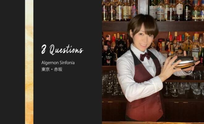 バーテンダーへの8つの質問 – Algernon Sinfonia / 東京・赤坂