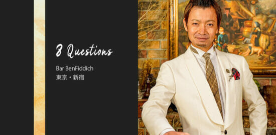 バーテンダーへの8つの質問 – Bar BenFiddich / 東京・新宿