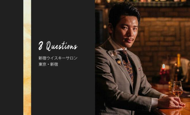 バーテンダーへの8つの質問 – 新宿ウイスキーサロン / 東京・新宿