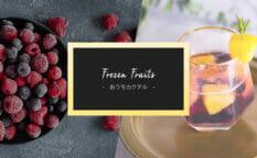 コンビニの冷凍フルーツで作る簡単おうちカクテル!見た目は華やか、味わいも豊かに