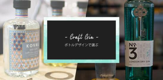 ボトルデザインで選ぶクラフトジン厳選7選