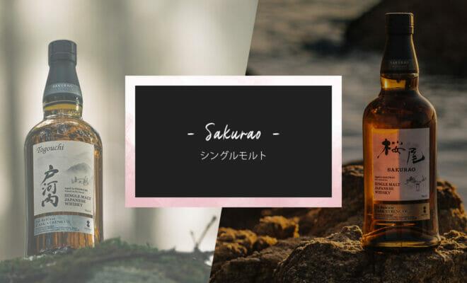 SAKURAO DISTILLERYのシングルモルトが遂に完成!「桜尾」と「戸河内」の2種類が7/1同時リリース!