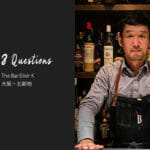バーテンダーへの8つの質問 - The Bar Elixir K / 大阪・北新地