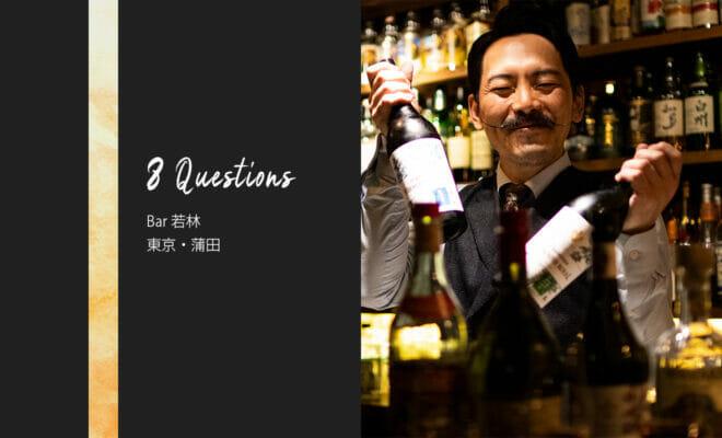 バーテンダーへの8つの質問 - Bar 若林 / 東京・蒲田
