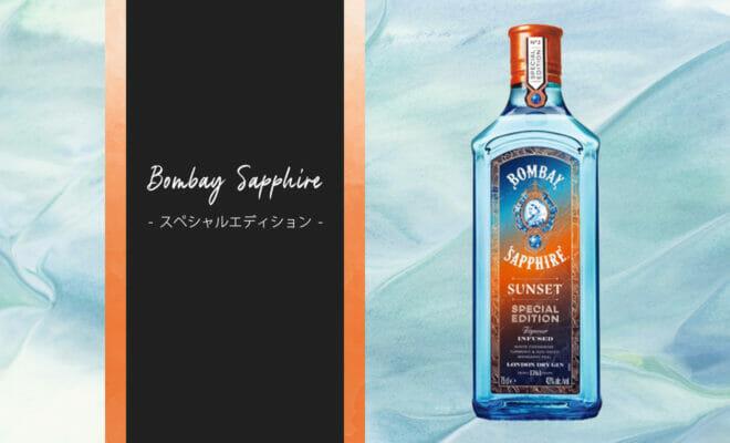 ボンベイ・サファイアの限定ボトル「ボンベイ・サファイア サンセット」が6/15に発売!3つの素材を新たに使用