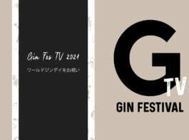ジンラバー必見!インスタLIVE配信イベント「ジンフェスティバルTV'21」が6/12-13に開催!