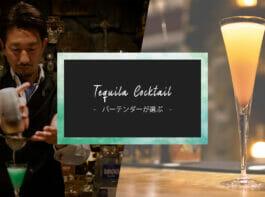 トップバーテンダーがオススメする、バーで飲みたいテキーラカクテル5選