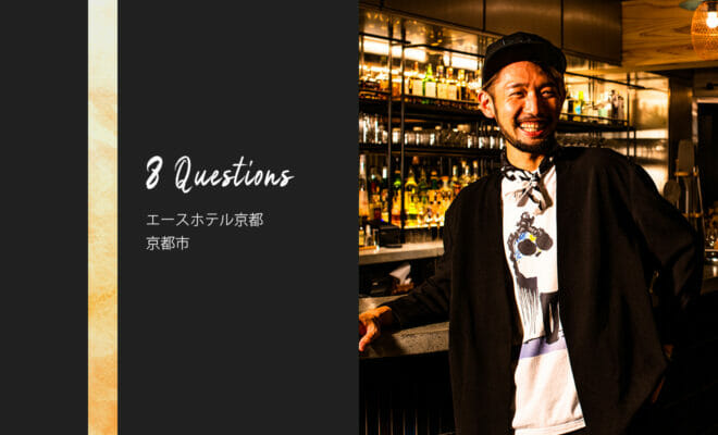 バーテンダーへの8つの質問 – エースホテル京都 / 京都市
