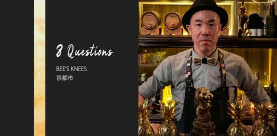 バーテンダーへの8つの質問 – BEE'S KNEES / 京都市