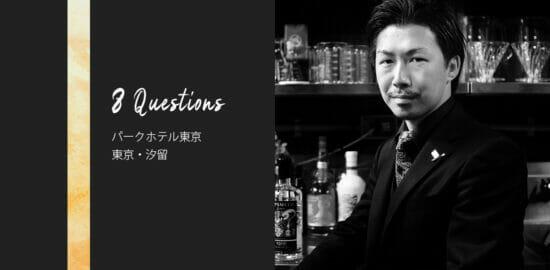 バーテンダーへの8つの質問 – パークホテル東京 Bar The Society / 東京・汐留