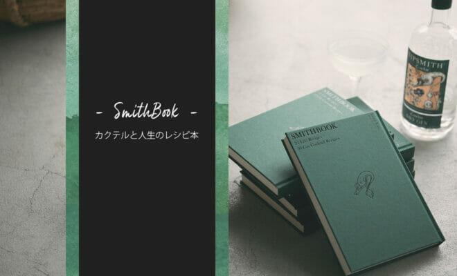 代の職人と50名のバーテンダーがコラボ!カクテルと人生のレシピ本「SMITHBOOK」が発売!