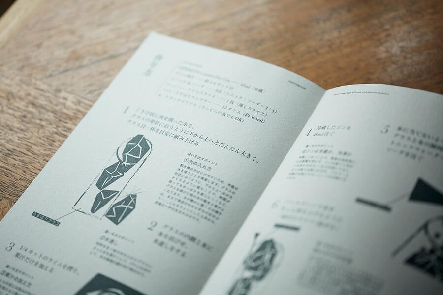 「日本の美学でつくるジントニック」ページ