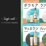 人気旅行ガイド本とのコラボ!サントリー発「シングルモルトの歩き方」が発売