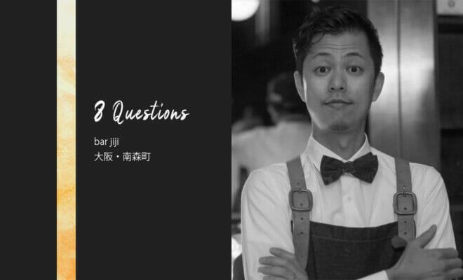 バーテンダーへの8つの質問 – bar jiji / 大阪・南森町