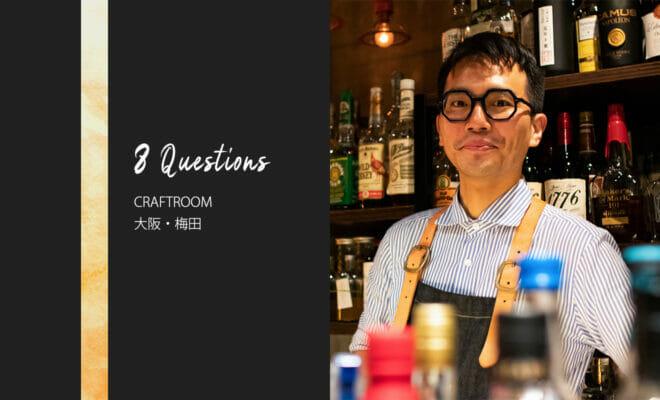バーテンダーへの8つの質問 – CRAFTROOM / 大阪・梅田