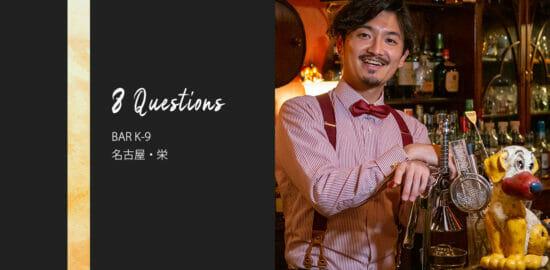バーテンダーへの8つの質問 – BAR K-9 / 名古屋・栄