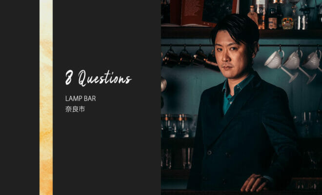 バーテンダーへの8つの質問 – LAMP BAR / 奈良市