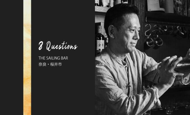 バーテンダーへの8つの質問 – THE SAILING BAR / 奈良・桜井市