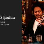 バーテンダーへの8つの質問 – BAR 識 / 大阪・心斎橋