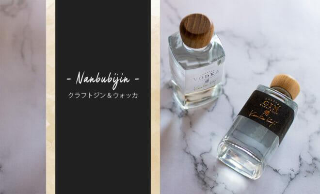 名酒「南部美人」によるクラフトジン&ウォッカが発売!酒米をベースに岩手の素材を活用