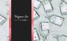 自分好みにブレンドやカスタマイズできる国産クラフトジン「TATEYAMA GIN」をご存じ?